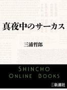 真夜中のサーカス(新潮文庫)(新潮文庫)