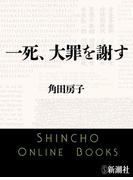 一死、大罪を謝す(新潮文庫)(新潮文庫)