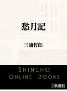 愁月記(新潮文庫)(新潮文庫)