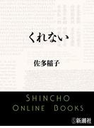 くれない(新潮文庫)(新潮文庫)
