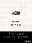 昼顔(新潮文庫)(新潮文庫)
