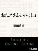 おねえさんといっしょ(新潮文庫)(新潮文庫)