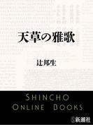 天草の雅歌(新潮文庫)(新潮文庫)