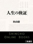 人生の検証(新潮文庫)(新潮文庫)