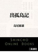 出孤島記(新潮文庫)(新潮文庫)