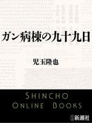 ガン病棟の九十九日(新潮文庫)(新潮文庫)