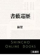 書藪巡歴(新潮文庫)(新潮文庫)