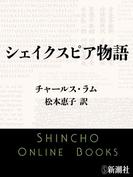 シェイクスピア物語(新潮文庫)(新潮文庫)