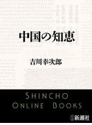 中国の知恵(新潮文庫)(新潮文庫)