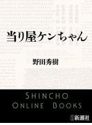当り屋ケンちゃん(新潮文庫)(新潮文庫)