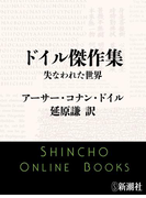 ドイル傑作集 失なわれた世界(新潮文庫)(新潮文庫)