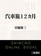 汽車旅12カ月(新潮文庫)(新潮文庫)