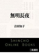 無明長夜(新潮文庫)(新潮文庫)