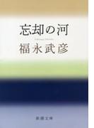 忘却の河(新潮文庫)(新潮文庫)