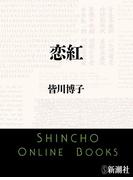 恋紅(新潮文庫)(新潮文庫)
