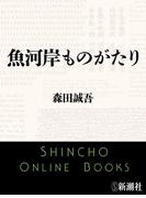 魚河岸ものがたり(新潮文庫)(新潮文庫)