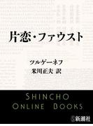 片恋・ファウスト(新潮文庫)(新潮文庫)
