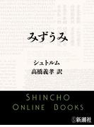 みずうみ(新潮文庫)(新潮文庫)