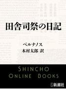 田舎司祭の日記(新潮文庫)(新潮文庫)