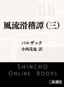 風流滑稽譚(三)(新潮文庫)(新潮文庫)