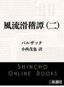 風流滑稽譚(二)(新潮文庫)