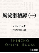 風流滑稽譚(一)(新潮文庫)