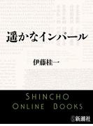 遥かなインパール(新潮文庫)(新潮文庫)