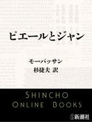 ピエールとジャン(新潮文庫)(新潮文庫)