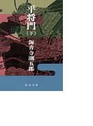 平将門(下)