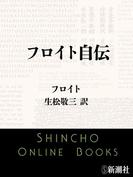 フロイト自伝(新潮文庫)