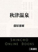 秋津温泉(新潮文庫)(新潮文庫)