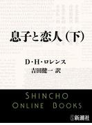 息子と恋人(下)(新潮文庫)(新潮文庫)