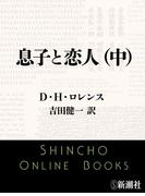 息子と恋人(中)(新潮文庫)(新潮文庫)
