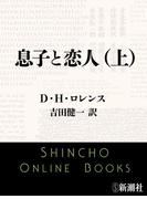 息子と恋人(上)(新潮文庫)(新潮文庫)