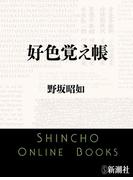 好色覚え帳(新潮文庫)(新潮文庫)