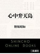 心中弁天島(新潮文庫)(新潮文庫)