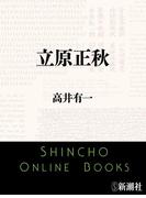 立原正秋(新潮文庫)(新潮文庫)