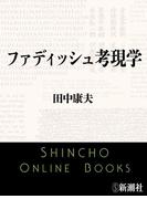 ファディッシュ考現学(新潮文庫)(新潮文庫)