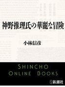神野推理氏の華麗な冒険(新潮文庫)(新潮文庫)