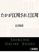 たかが江川されど江川(新潮文庫)(新潮文庫)