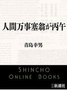 人間万事塞翁が丙午(新潮文庫)(新潮文庫)