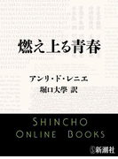 燃え上る青春(新潮文庫)(新潮文庫)