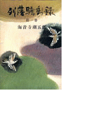 列藩騒動録(一)