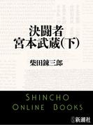 決闘者 宮本武蔵(下)(新潮文庫)(新潮文庫)