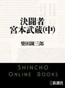 決闘者 宮本武蔵(中)(新潮文庫)(新潮文庫)