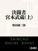 決闘者 宮本武蔵(上)(新潮文庫)(新潮文庫)