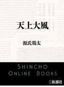 天上大風(新潮文庫)(新潮文庫)