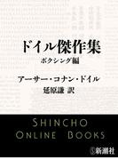 ドイル傑作集 ボクシング編(新潮文庫)(新潮文庫)