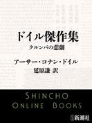ドイル傑作集 クルンバの悲劇(新潮文庫)(新潮文庫)