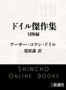 ドイル傑作集 冒険編(新潮文庫)(新潮文庫)